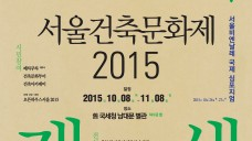 2015 서울건축문화제 포스터