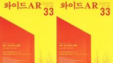 WideAR33_yeongju_front